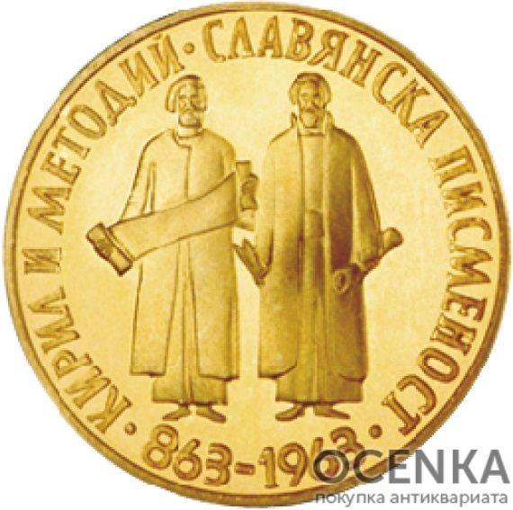 Золотая монета 10 Левов (10 Leva) Болгария - 1