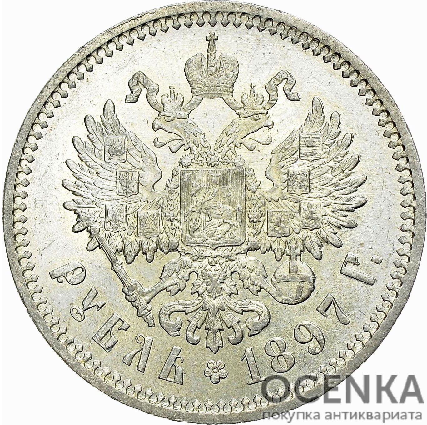 1 рубль 1897 года Николай 2