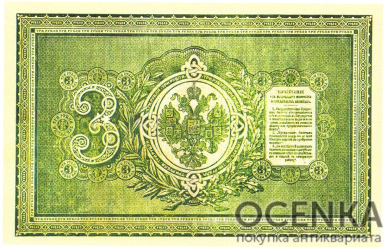 Банкнота (Билет) 3 рубля 1887-1896 годов - 1
