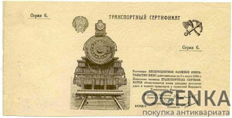Банкнота РСФСР 3 рубля золотом 1923-1924 года