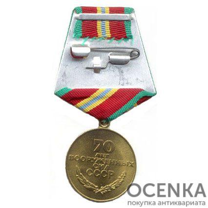 Медаль 70 лет Вооруженных Сил СССР - 1