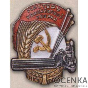 НКЗ СССР. «Мастеру комбайновой уборки». С 1938 г.
