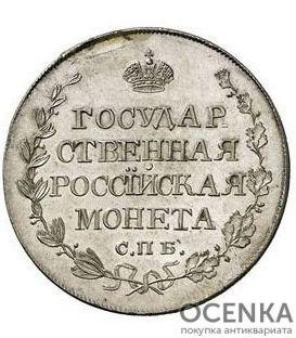 Полтина 1809 года Александр 1 - 1