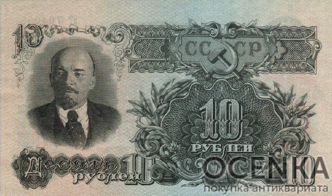 Банкнота 10 рублей 1947-1957 года