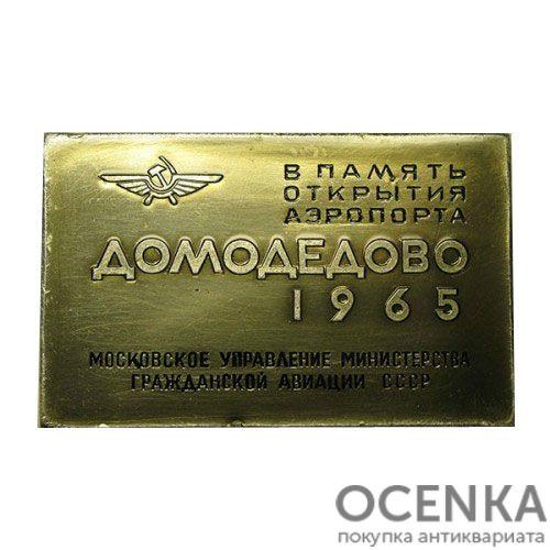 Памятная настольная медаль Открытие аэропорта «Домодедово» - 1