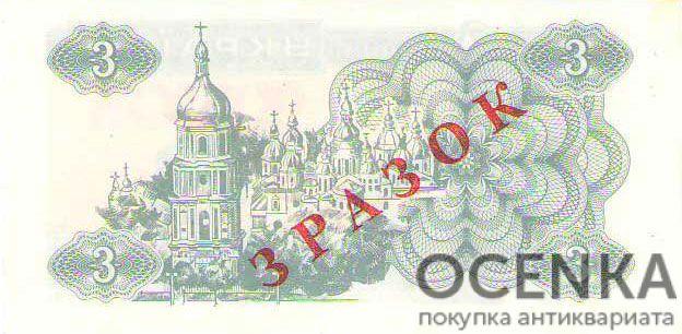 Банкнота 3 карбованца (купон) 1991 года ЗРАЗОК (образец) - 1