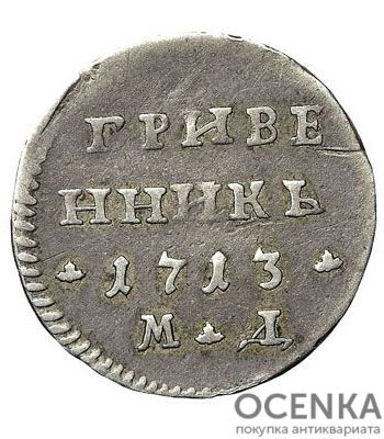 Гривенник 1713 года Петр 1