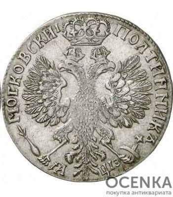 Полтина 1707 года Петр 1