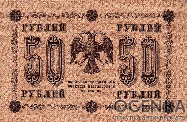 Банкнота РСФСР 50 рублей 1918-1919 года - 1