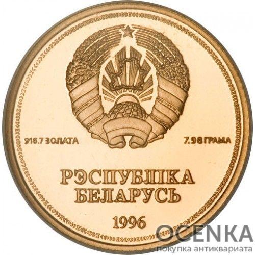 Золотая монета 1 рубль Белоруссии - 1