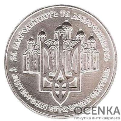 Медаль НБУ За благотворительность в воспроизведении утраченных святынь 1999 год