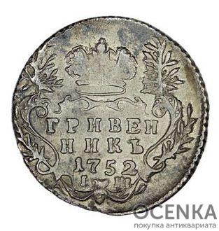 Гривенник 1752 года Елизавета Петровна