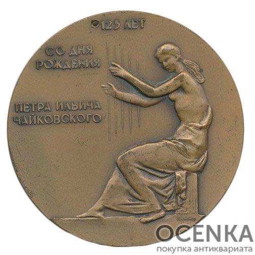 Памятная настольная медаль 125 лет со дня рождения П.И.Чайковского - 1