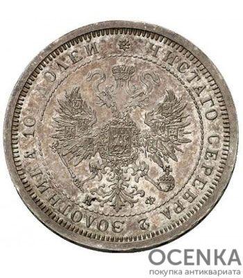 Полтина 1881 года Александр 3 - 1