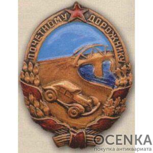 «Почетному дорожнику». С 1941 г.