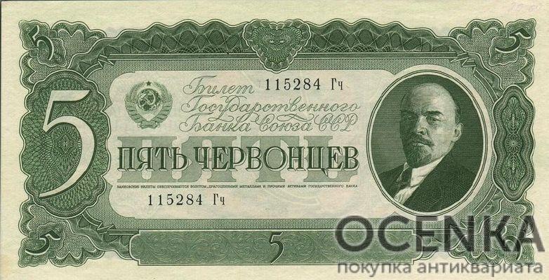 Банкнота 5 червонцев 1937 года