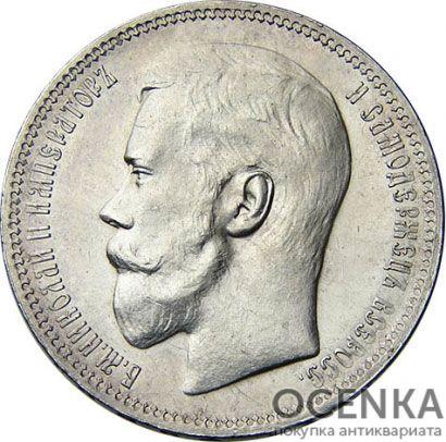 1 рубль 1896 года Николай 2 - 1
