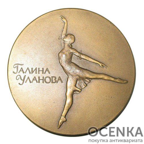 Памятная настольная медаль Галина Уланова
