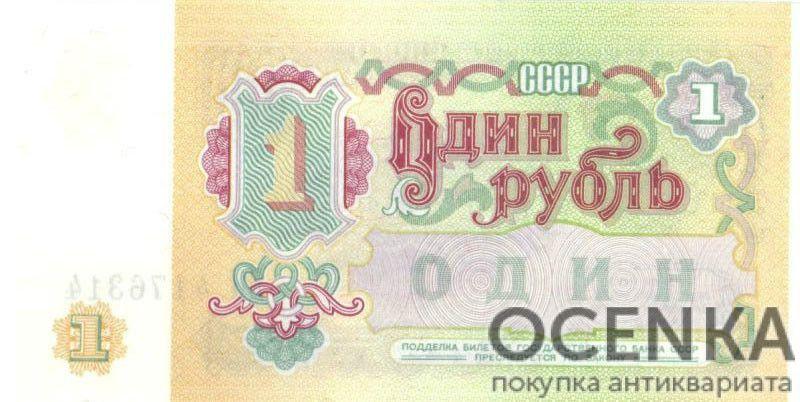Банкнота 1 рубль 1991 года - 1