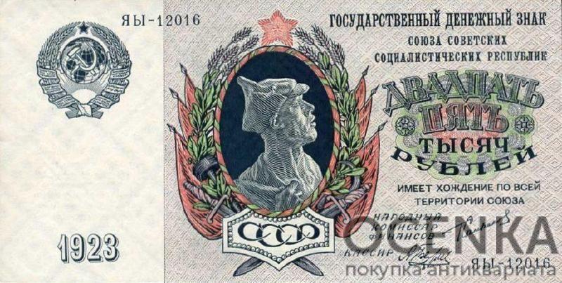 Банкнота 25000 рублей 1923 года