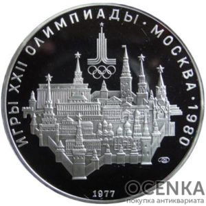Серебряная монета 10 рублей 1977 года. Москва. Игры XXII Олимпиады