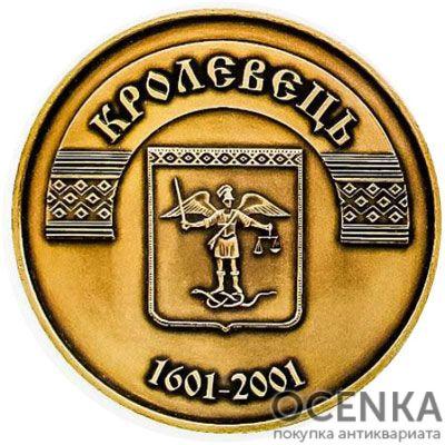 Медаль НБУ 400 лет. Кролевец 2001 год