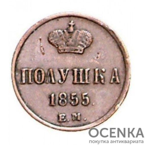 Медная монета Полушка Николая 1 - 4