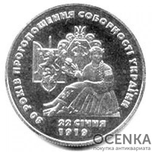2 гривны 1999 год 80 лет провозглашения соборности Украины