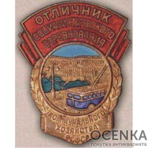 «Отличник соцсоревнования коммунального хозяйства РСФСР». Тип 2. С 1954 г.