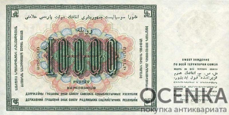 Банкнота 10000 рублей 1923 года - 1