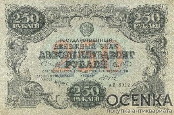 Банкнота РСФСР 250 рублей 1922 года