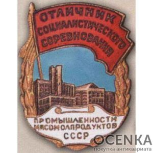 «Отличник соцсоревнования промышленности мясомолпродуктов СССР». 1954 - 57 гг.