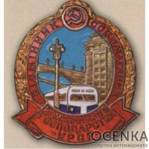 «Отличник соцсоревнования коммунального хозяйства Украинской ССР». 50-е гг.