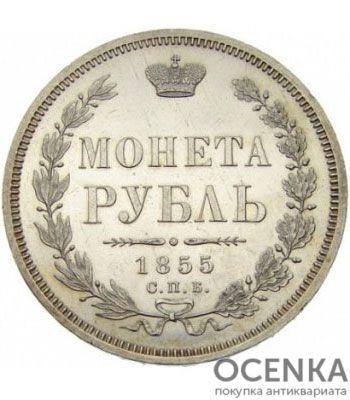 1 рубль 1855 года Николай 1