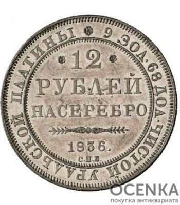 Платиновая монета 12 рублей 1836 года