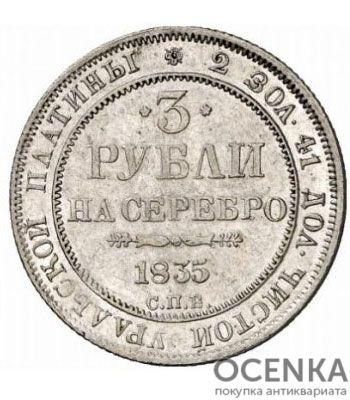 Платиновая монета 3 рубля 1835 года