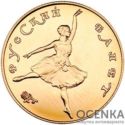 Золотая монета 25 рублей 1991 года. Русский балет. 585 проба - 1