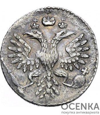 Гривенник 1733 года Анна Иоанновна - 1