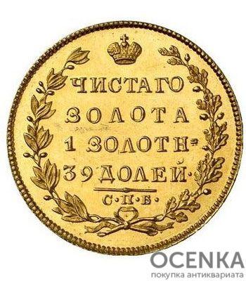 5 рублей 1825 года Александра 1 - 1