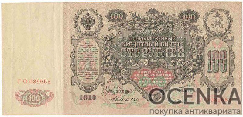 Банкнота (Билет) 100 рублей 1910-1914 годов - 1
