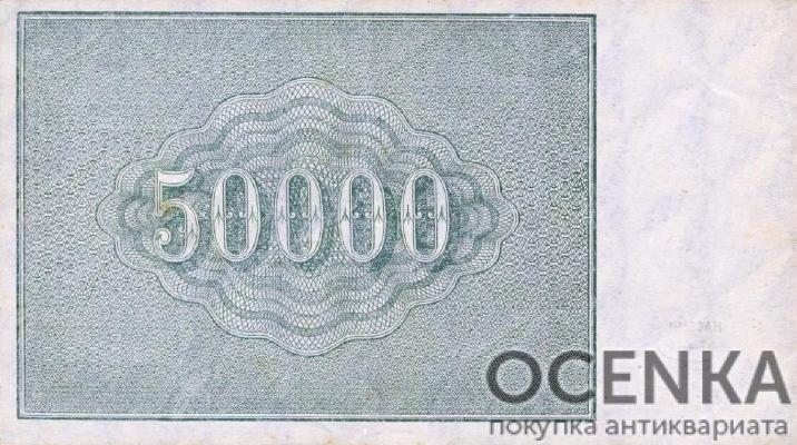 Банкнота РСФСР 50000 рублей 1921 года - 1