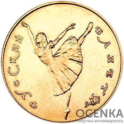 Золотая монета 10 рублей 1991 года. Русский балет. 585 проба - 1
