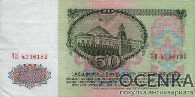 Банкнота 50 рублей 1961 года - 1