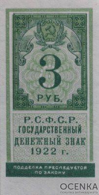 Банкнота (Марка) РСФСР 3 рубля 1922 года