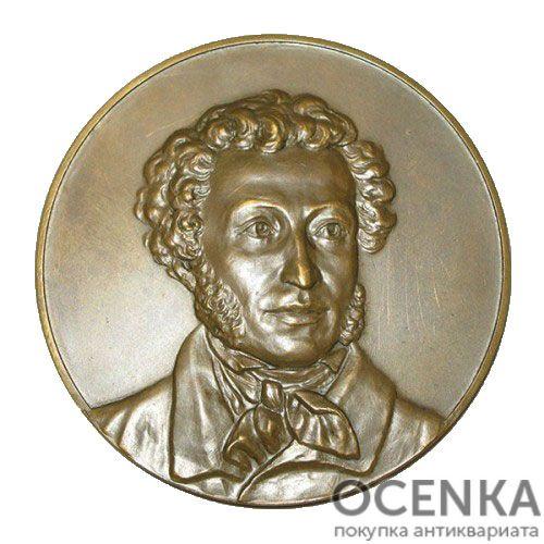 Памятная настольная медаль 100 лет со дня смерти А.С.Пушкина
