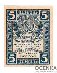 Банкнота РСФСР 5 рублей 1921 года