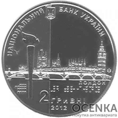 2 гривны 2012 год Паралимпийские игры - 1