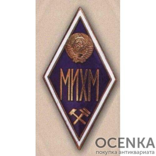 Ромб МИХМ (Московский институт химического машиностроения)