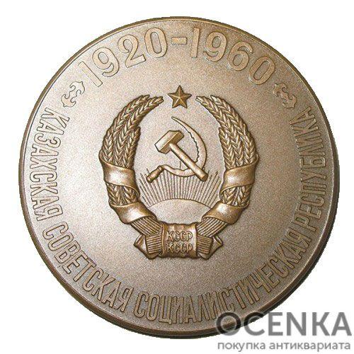 Памятная настольная медаль 40 лет Казахской Советской Социалистической Республике - 1