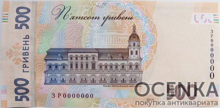Банкнота 500 гривен 2015 года - 1